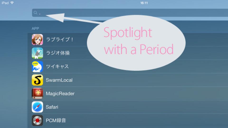 iOS 7のSpotlightに「.(ピリオド)」を入れるとインストール済みのアプリ一覧が見られる