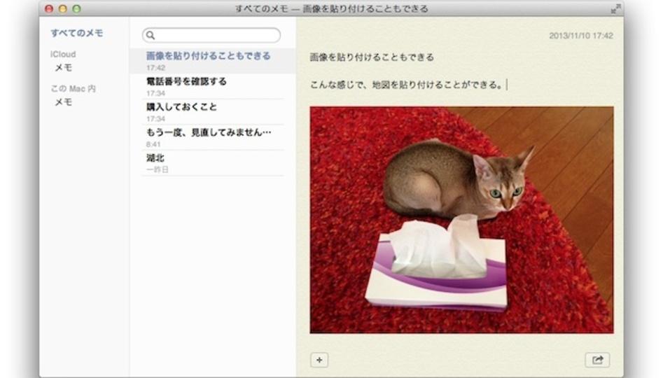 Mac標準搭載の『メモ帳』アプリ、もういちど見直してみませんか?
