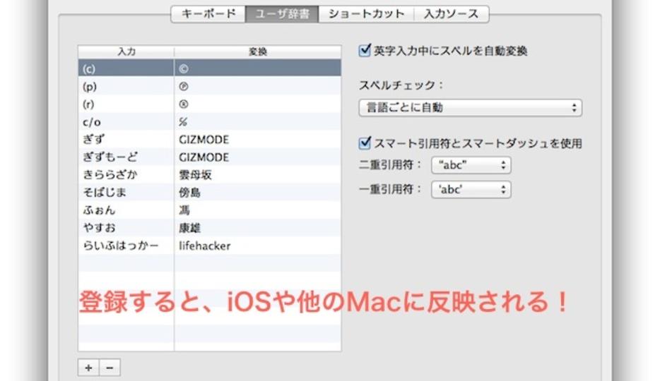 iPhone/iPadのユーザー辞書をラクに充実させる手順:OS X Mavericksのユーザー辞書機能を使う
