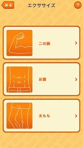 131125tabroid_hutoshi_3.jpg