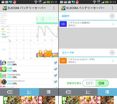 131126tabroid_elecom_3.jpg