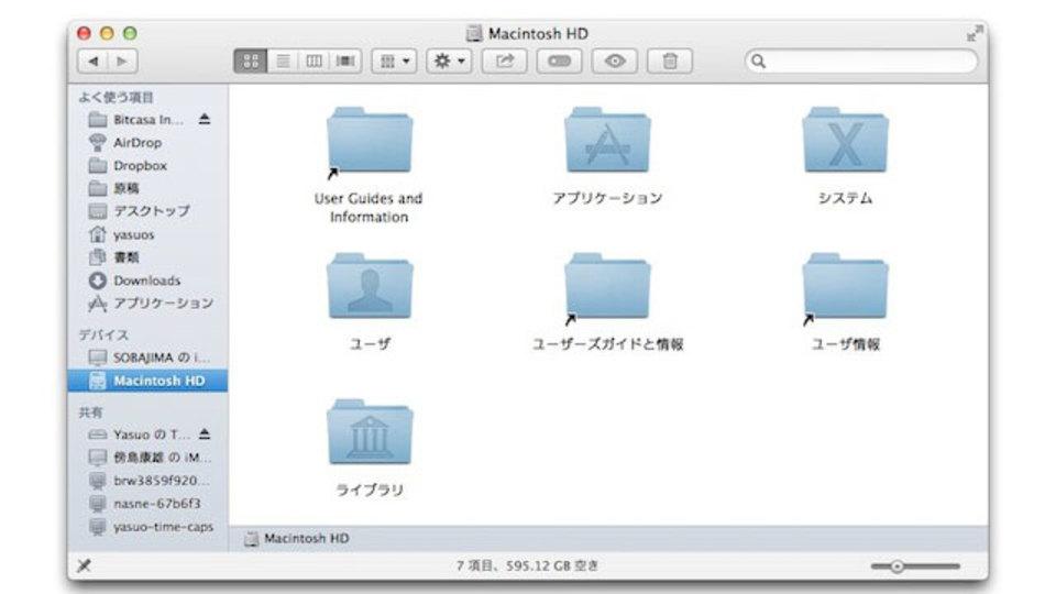 もし、「OS X MavericksのFinderがフラットデザインになったら」を体験する方法