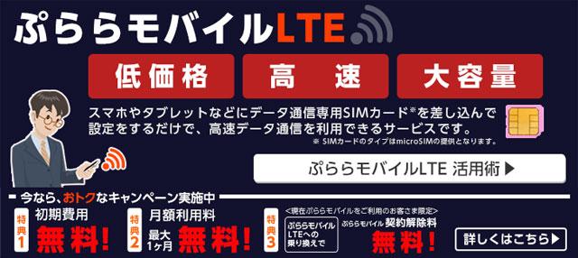 131212plala_lte_mobile_1.jpg