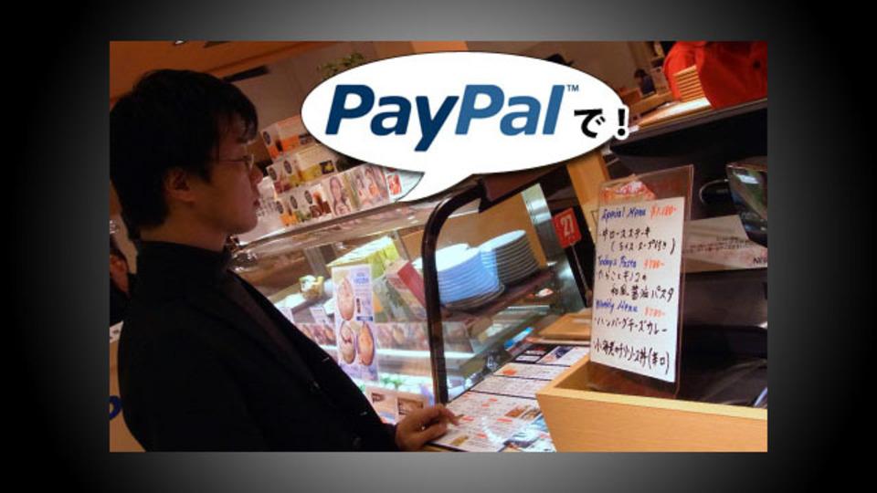 最強のセキュリティ?「顔パス」で支払える『PayPal』を使ってみた
