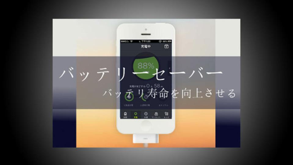 iOS用では珍しい? iPhone用電池管理アプリ『バッテリーセーバー』