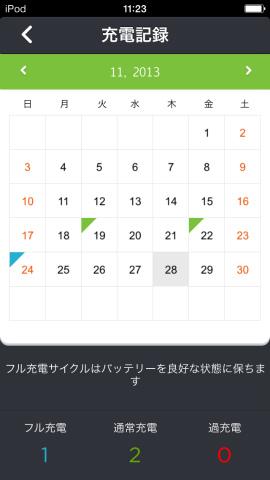 131204tabroid_batterysaver_3.jpg