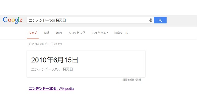 131208googlesearch2.jpg