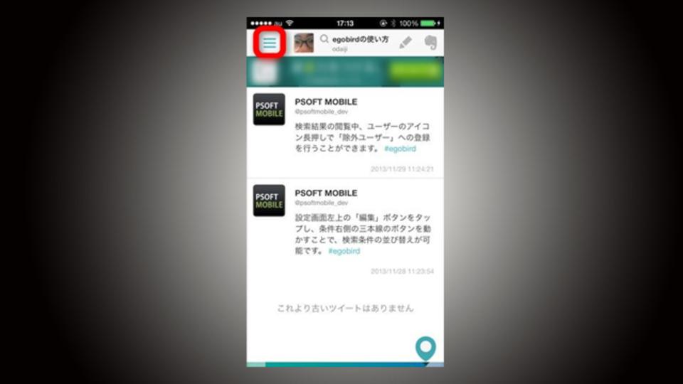 Twitterを検索/エゴサーチのツールとして使うなら『エゴバード』が便利