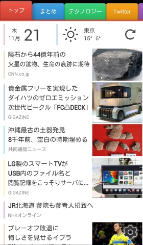 131212tabroid_googlenews_4.jpg