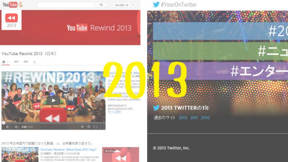YouTube&Twitterで振り返る2013年。最も再生された/リツイートされたのは何なのか?