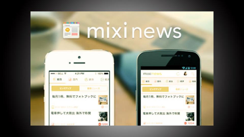 デザインやコメントなどmixiらしさが詰まった公式アプリ『mixiニュース』が総合力高い