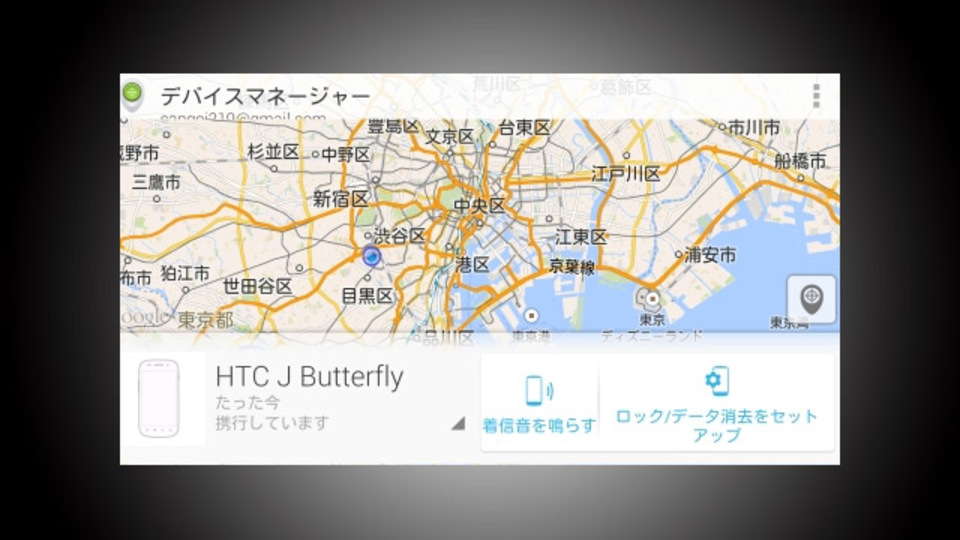 スマホでスマホの位置を探す!『Androidデバイスマネージャー』にアプリ版が登場