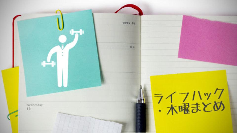 冬太り/正月太り解消10日間ダイエットほか〜木曜のライフハック記事まとめ