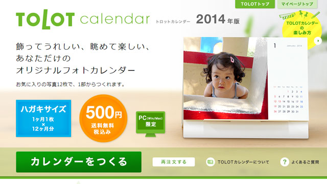 131219tolot_calendar_2.jpg
