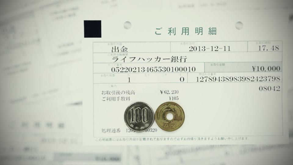 ATM手数料ってなぜかかる? その105円を節約できる銀行があります