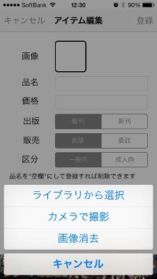 131224tabroid_register_3.jpg