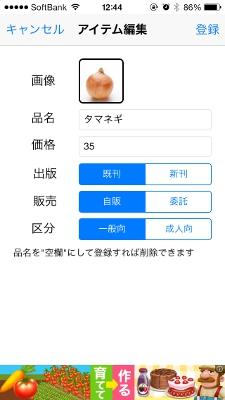 131224tabroid_register_4.jpg