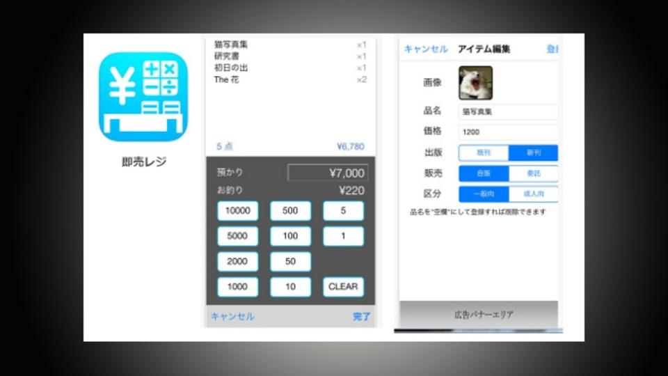フリマや即売会で便利! 会計や売れた数を記録できるアプリ『販売レジ』