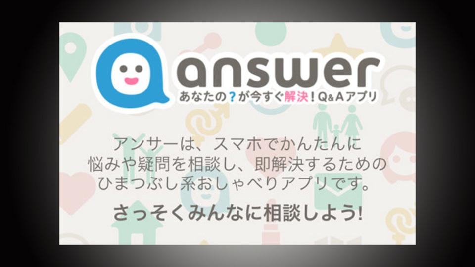 あるライター、nanapiのQ&Aアプリ『アンサー』で人の心の温もりに触れるの巻