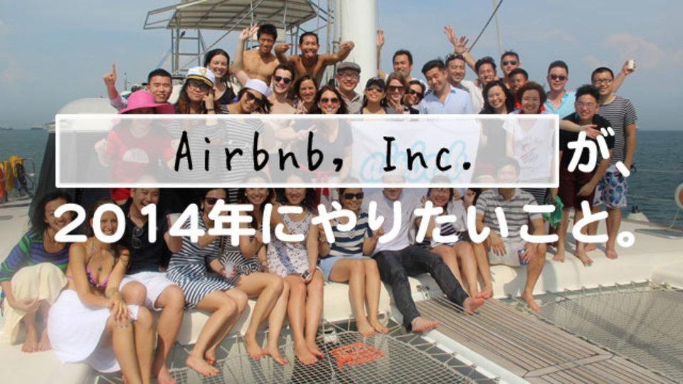 世界中どこでも「ただいま」と言える場所を。そのために「Airbnb」が行った5つの施策【Startups 2014】