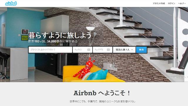 140106startups_airbnb_2.jpg