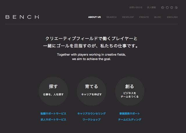 140106startups_bench_2.jpg