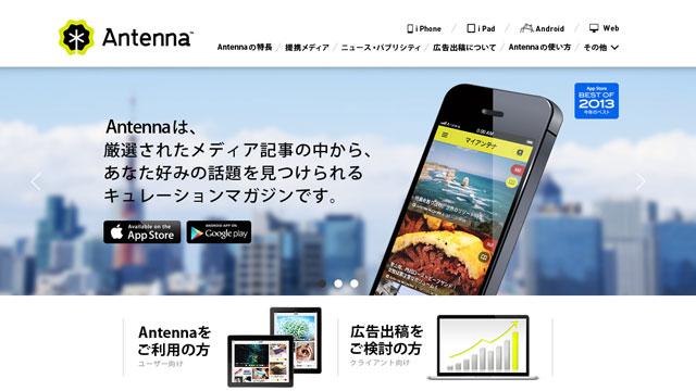 140107startups_antenna_2.jpg
