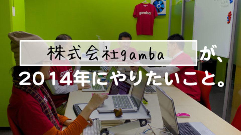 日報共有サービス「gamba!」が目指す、企業経営のための『LINE』がある働き方【Startups 2014】