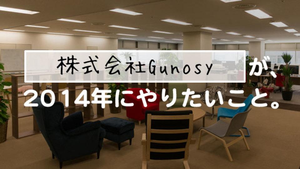 ユーザー数90倍の『Gunosy』、事業が勢いづいた最大のきっかけは?【Startups 2014】