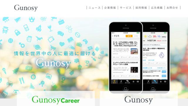 140108startups_gunosy_2.jpg