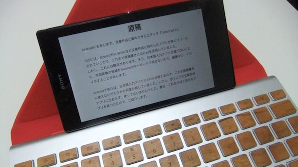 Androidで文章作成ならこれだ! 集中できるエディタ『JotterPad X』