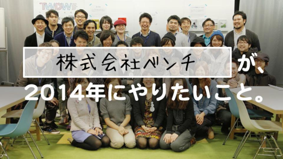 男女2人ではじめた会社「ベンチ」が、7日間に渡る働き方イベントから得たもの【Startups 2014】