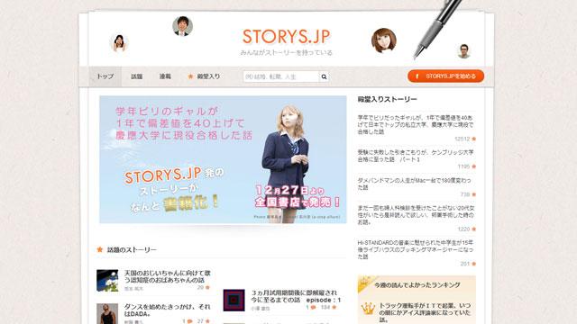 140108startup_storysjp_2.jpg