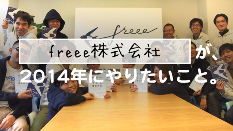 チーム力を上げるには卓球を。クラウド会計ソフト「freee」の改善を支える仕組み【Startups 2014】