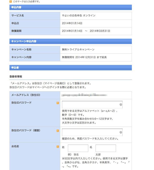 140114yayoi02.jpg
