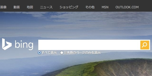 Google検索からBingへの乗り変え方と、その使い心地を検証した