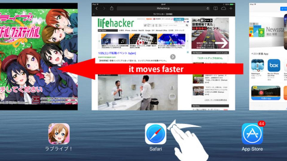 iOSのマルチタスクは、アプリ画面よりもアイコンをスワイプすると速く動かせる