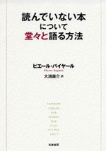 『読んでいない本について堂々と語る方法』(ピエール・バイヤール著、大浦 康介訳)