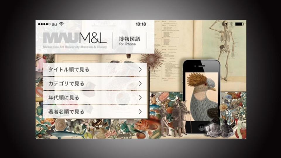 解剖図! 航海記! 武蔵野美術大学の貴重な資料が見られる『MAU M&L 博物図譜』