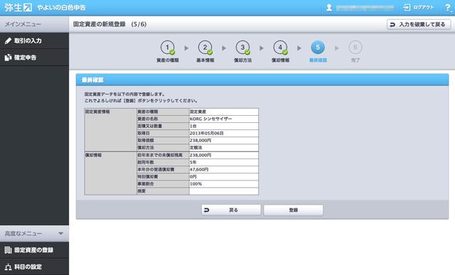 140204yayoi_capture01.jpg