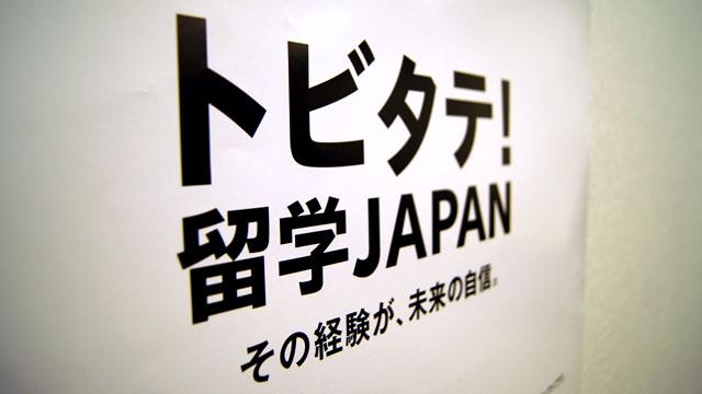 140207ryugakujapan_3.jpg
