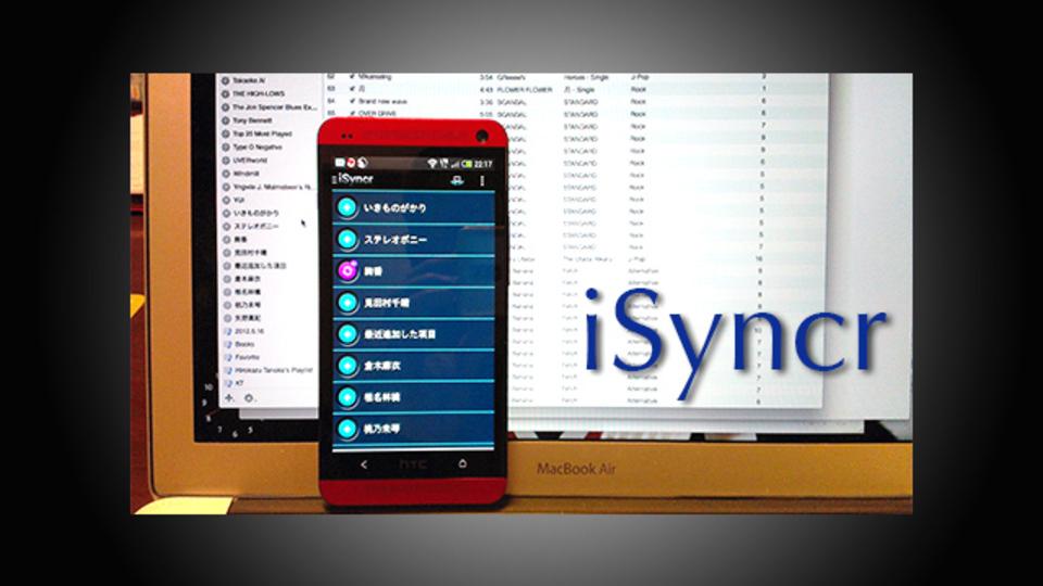 音楽はApple、スマホはAndroid、では『iSyncr』