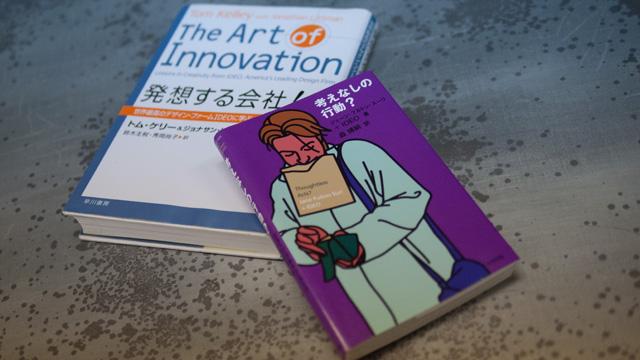 IDEOの本