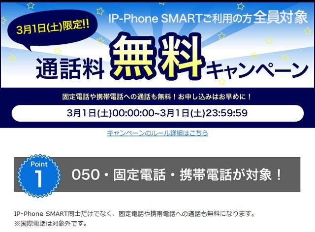 140221smartalk_campaign.jpg