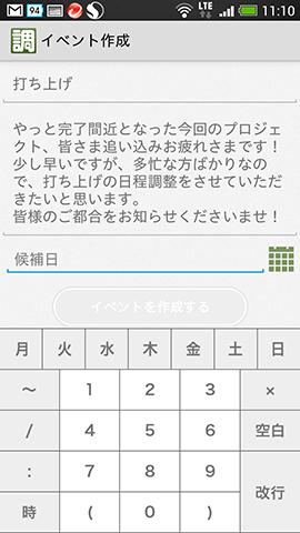140223tabroid_tyousei_1.jpg