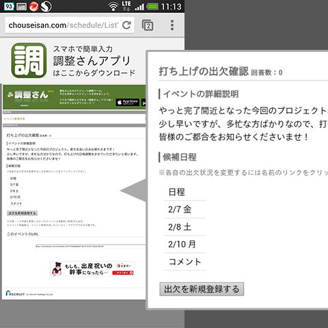 140223tabroid_tyousei_3.jpg