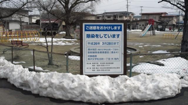 140228fukushima9.JPG