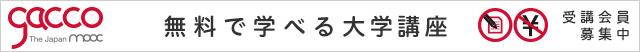 140303gacco_banner.jpg