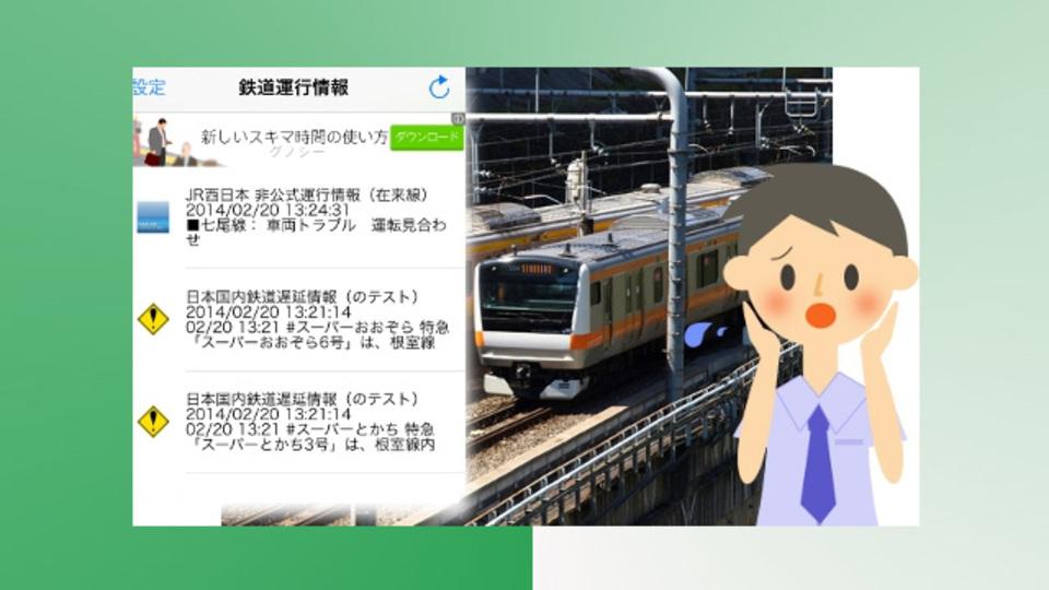 電車の状況を知るならナマでナウなツイートを集める『つぶやき運行情報』