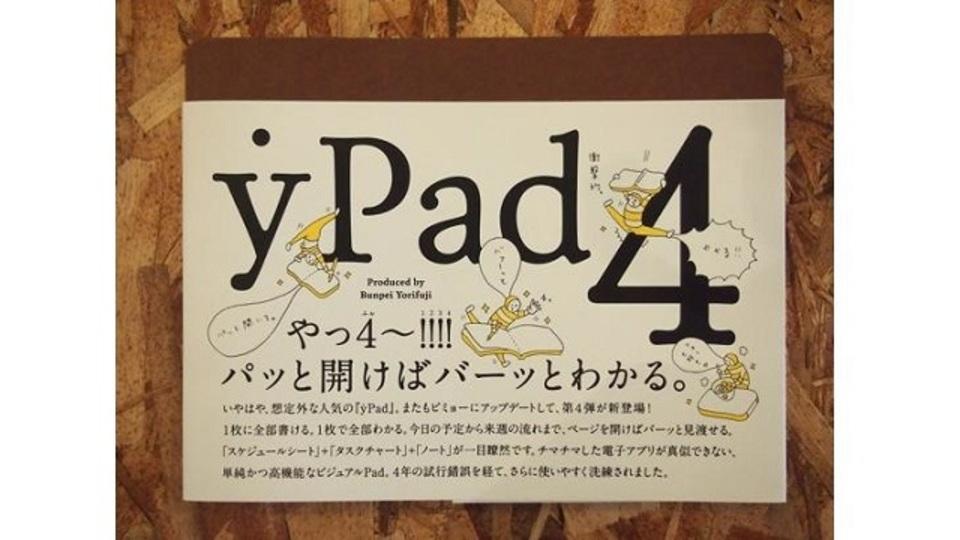 頭の中のごちゃごちゃをスッと横に並べて整理する手帳「yPad」